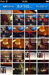 iPod touchで撮影した写真画像をドロップボックスにアップロード