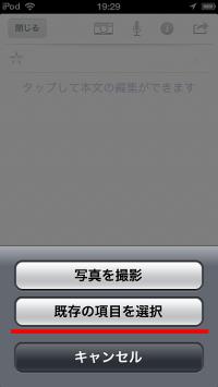 iPod touchで撮影した写真画像をEvernoteへアップ